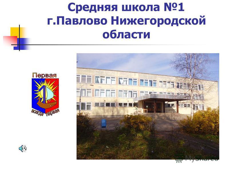 Средняя школа 1 г.Павлово Нижегородской области