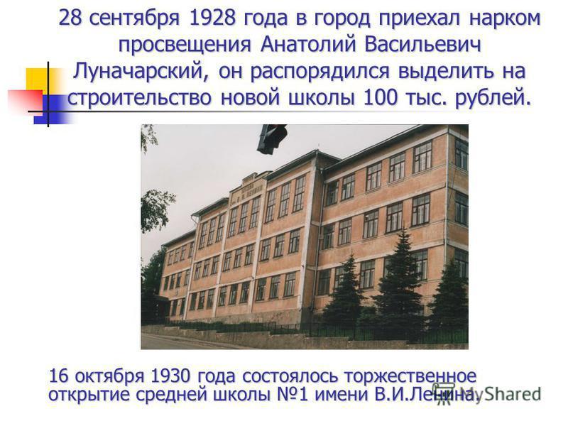 16 октября 1930 года состоялось торжественное открытие средней школы 1 имени В.И.Ленина. 28 сентября 1928 года в город приехал нарком просвещения Анатолий Васильевич Луначарский, он распорядился выделить на строительство новой школы 100 тыс. рублей.