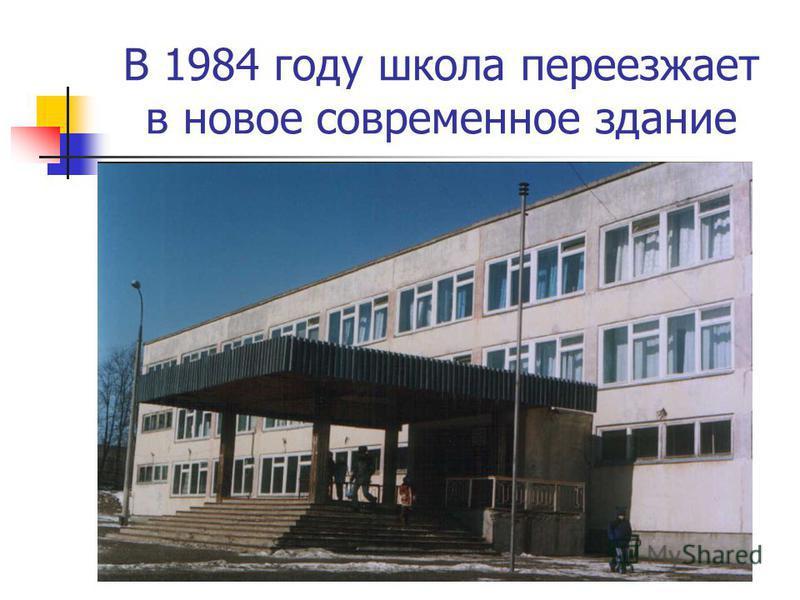 В 1984 году школа переезжает в новое современное здание