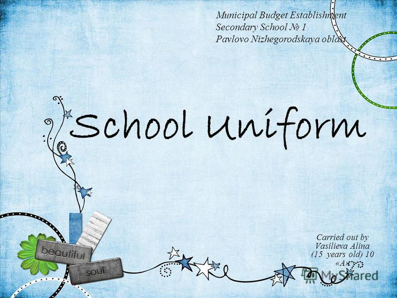 School Uniform Carried out by Vasilieva Alina (15 years old) 10 «A» Municipal Budget Establishment Secondary School 1 Pavlovo Nizhegorodskaya oblast
