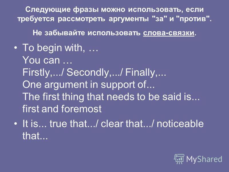 Следующие фразы можно использовать, если требуется рассмотреть аргументы