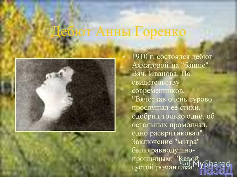 Дебют Анны Горенко 1910 г. состоялся дебют Ахматовой на