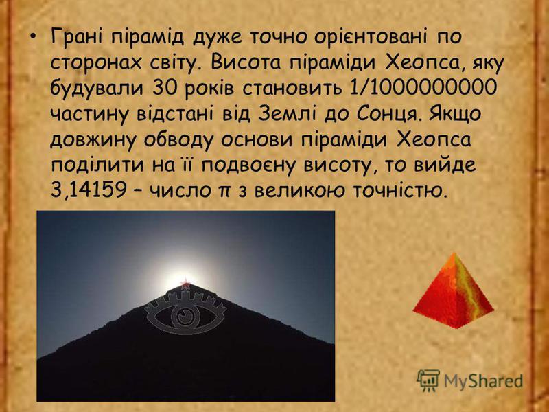 У піраміді Хеопса має місце теорема Піфагора, золота пропорція. На світанку вона має колір рожевого персика, а в холодному світлі місяця нагадує вкриту снігом гірську вершину.