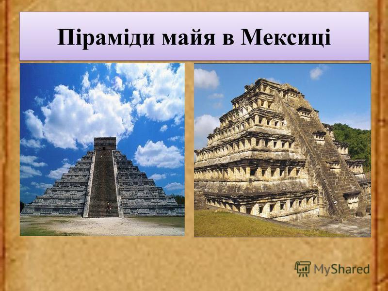 Піраміда Сонця Теотіукан (Південна Америка) Піраміда Сонця Теотіукан (Південна Америка)