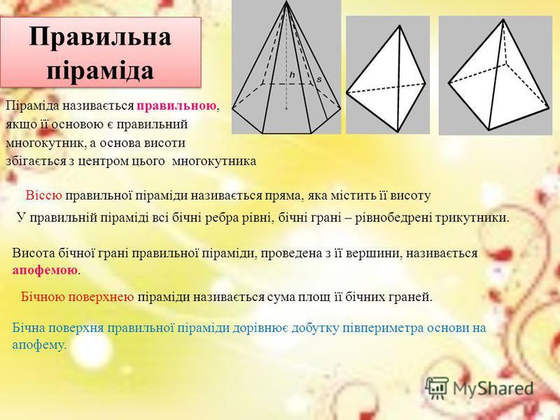 Піраміди, в яких дві суміжні бічні грані, або одна бічна грань перпендикулярні до площини основи
