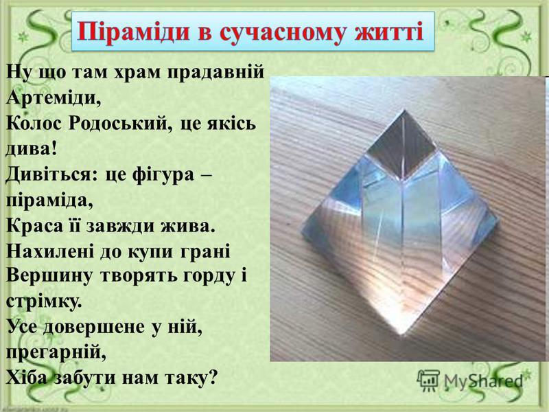 Якщо виконується хоча б одна з таких умов : усі бічні ребра піраміди рівні; усі бічні ребра нахилені до площини основи під одним і тим самим кутом; усі бічні ребра утворюють однакові кути з висотою піраміди; усі бічні ребра рівновіддалені від основи