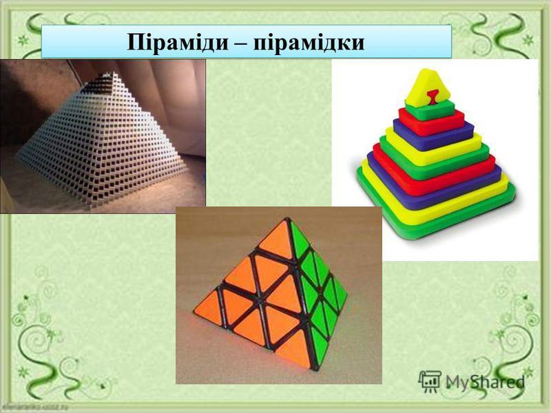 Піраміди іграшки та сувеніри