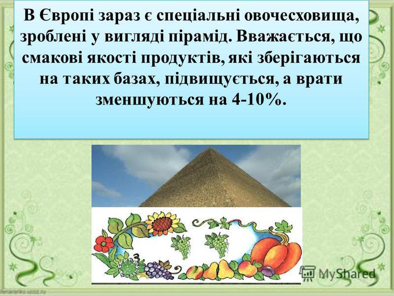 Вінницька чудесна гранітна піраміда вже відома на весь світ Вінницька чудесна гранітна піраміда вже відома на весь світ