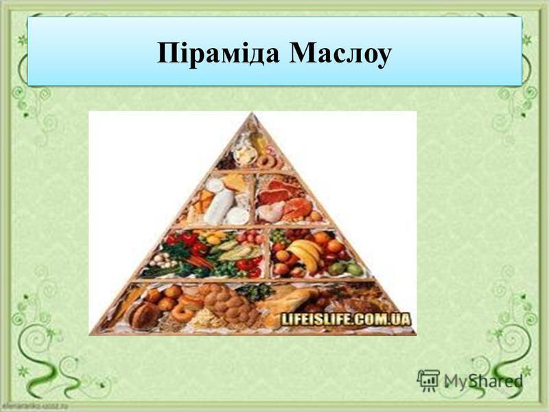 В Європі зараз є спеціальні овочесховища, зроблені у вигляді пірамід. Вважається, що смакові якості продуктів, які зберігаються на таких базах, підвищується, а врати зменшуються на 4-10%.