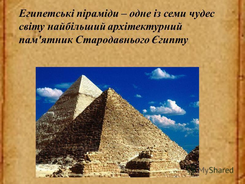 Піраміда в історії Усе на світі боїться часу, а час боїться пірамід.