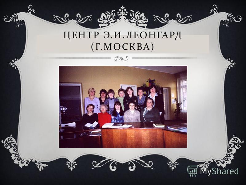 ЦЕНТР Э. И. ЛЕОНГАРД ( Г. МОСКВА )