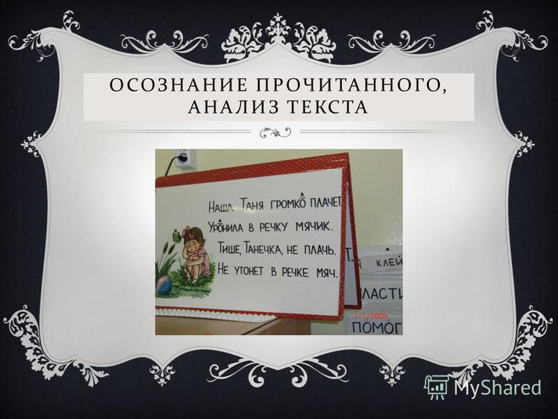 ОСОЗНАНИЕ ПРОЧИТАННОГО, АНАЛИЗ ТЕКСТА
