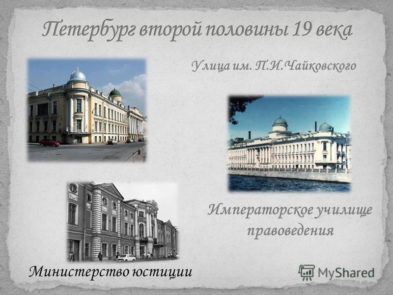 Улица им. П.И.Чайковского Императорское училище правоведения Министерство юстиции