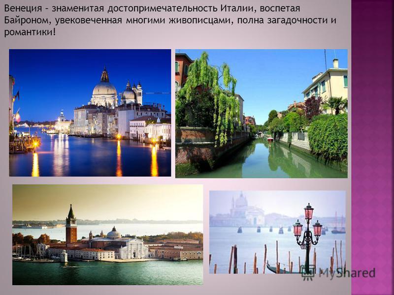 Венеция – знаменитая достопримечательность Италии, воспетая Байроном, увековеченная многими живописцами, полна загадочности и романтики!