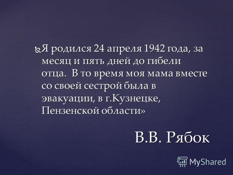«Конечно, отца я знаю лишь по воспоминаниям родных и близких. Родился он в Брянске в 1914 году. Семья была большая, восемь человек детей (пятеро братьев и три сестры). «Конечно, отца я знаю лишь по воспоминаниям родных и близких. Родился он в Брянске