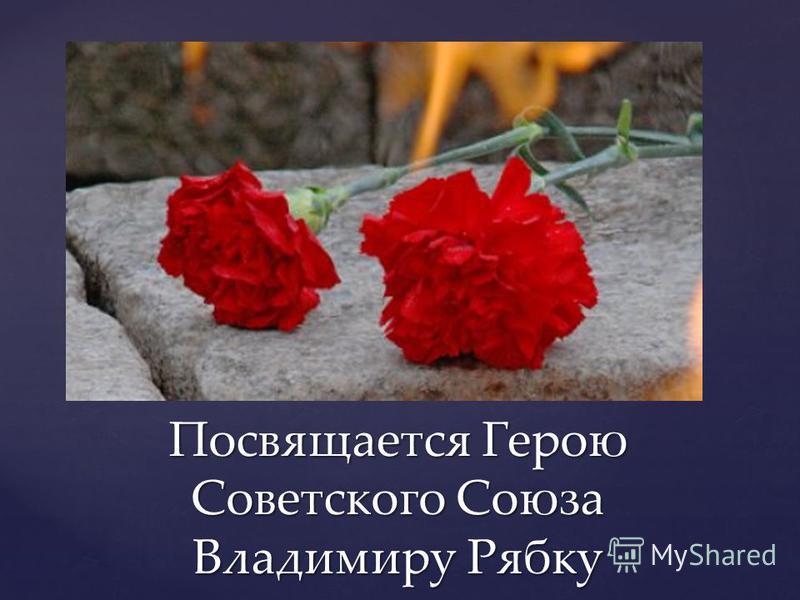 К 70 летию Победы в Великой Отечественной войне К 70 летию Победы в Великой Отечественной войне