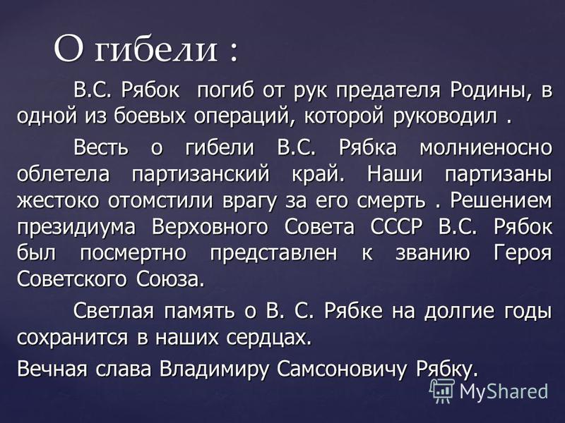 Воспоминания о Владимире Рябке Воспоминания о Владимире Рябке
