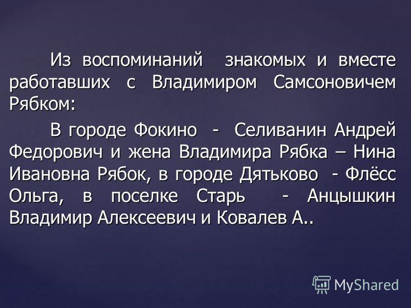 Герой Советского Союза… И, звание это, с гордостью носилось! Звезда героя – это не обуза, Она, лучами солнца, на груди светилась! Звезда героя, как звезда восхода, На небосклоне в зареве кровавом. В ней героизм советского народа- Самоотдача и любовь