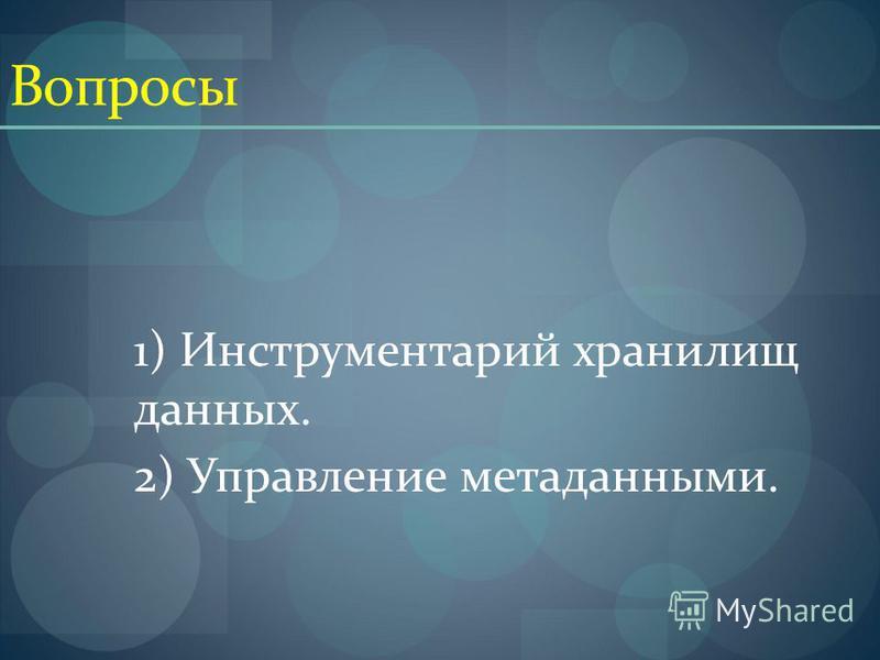 Вопросы 1) Инструментарий хранилищ данных. 2) Управление метаданными.