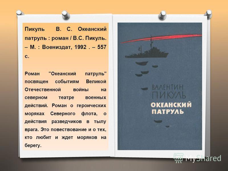 Пикуль В. С. Океанский патруль : роман / В. С. Пикуль. – М. : Воениздат, 1992. – 557 с. Роман