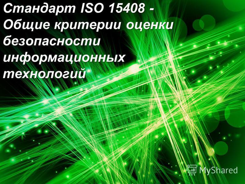 Стандарт ISO 15408 - Общие критерии оценки безопасности информационных технологий