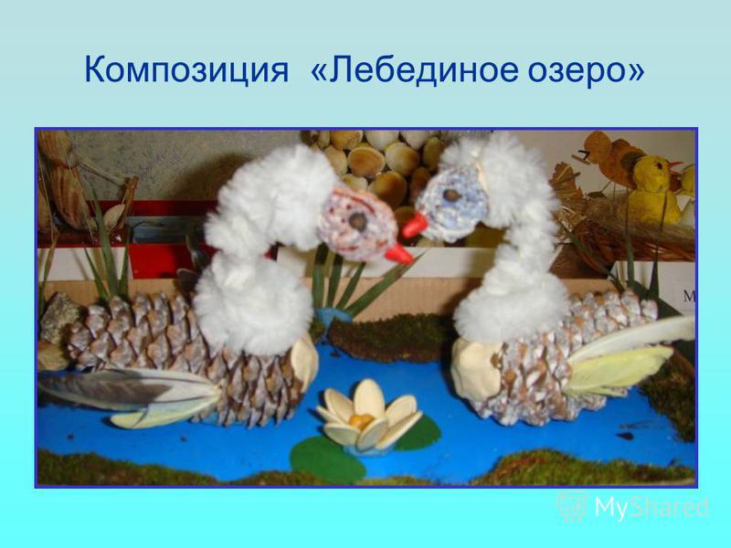 Композиция «Лебединое озеро»