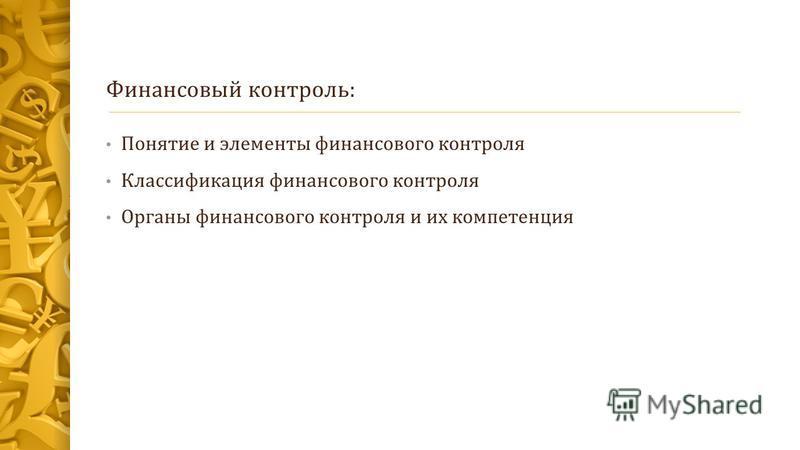 Финансовый контроль и финансовые правонарушения в Республике Казахстан.