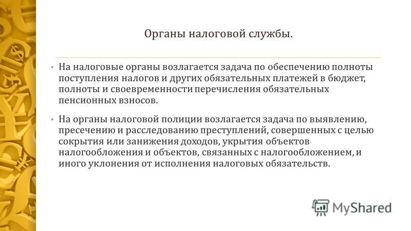 Органы финансового контроля и их компетенция Счетный комитет по контролю за исполнением республиканского бюджета осуществляет: контроль за исполнением законов Республики Казахстан и иных нормативных правовых актов по исполнению республиканского бюдже