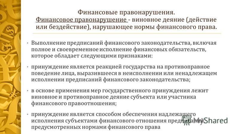 Национальный банк РК и органы валютного контроля. В области валютного контроля широкими полномочиями обладают Национальный банк Республики Казахстан, а также агенты валютного контроля, в качестве которых выступают уполномоченные банки. Целью валютног