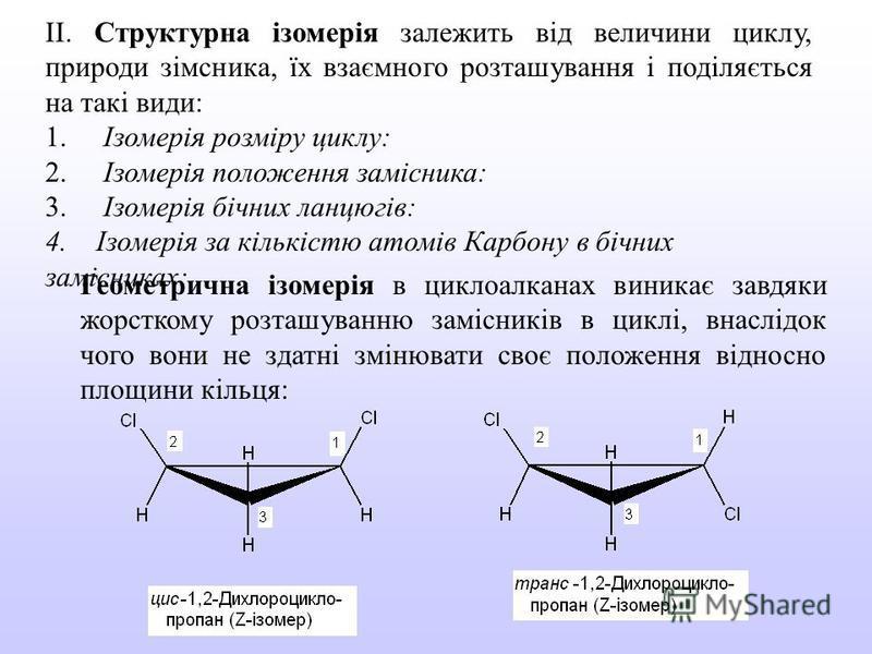 ІІ. Структурна ізомерія залежить від величини циклу, природи зімсника, їх взаємного розташування і поділяється на такі види: 1. Ізомерія розміру циклу: 2. Ізомерія положення замісника: 3. Ізомерія бічних ланцюгів: 4. Ізомерія за кількістю атомів Карб