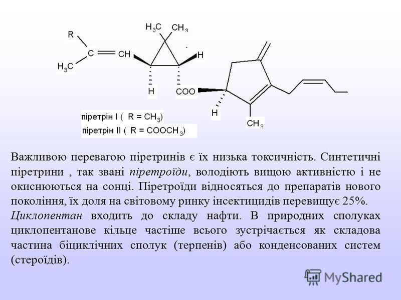 Важливою перевагою піретринів є їх низька токсичність. Синтетичні піретрини, так звані піретроїди, володіють вищою активністю і не окиснюються на сонці. Піретроїди відносяться до препаратів нового покоління, їх доля на світовому ринку інсектицидів пе