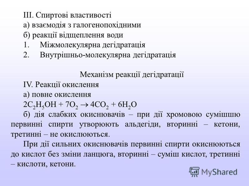 ІІІ. Спиртові властивості а) взаємодія з галогенопохідними б) реакції відщеплення води 1. Міжмолекулярна дегідратація 2. Внутрішньо-молекулярна дегідратація Механізм реакції дегідратації ІV. Реакції окислення а) повне окислення 2С 2 Н 5 ОН + 7О 2 4СО