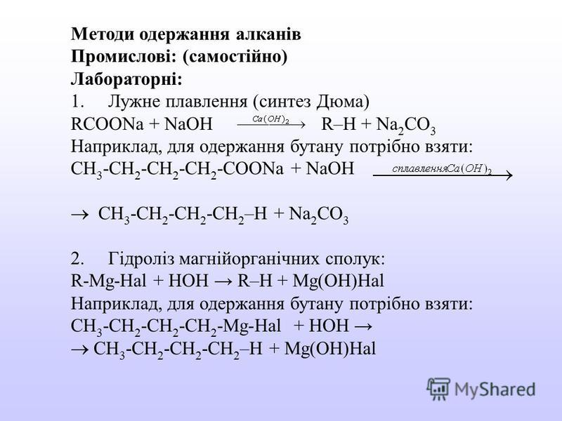 Методи одержання алканів Промислові: (самостійно) Лабораторні: 1. Лужне плавлення (синтез Дюма) RCOONa + NaOH R–H + Na 2 CO 3 Наприклад, для одержання бутану потрібно взяти: СН 3 -СН 2 -СН 2 -СН 2 -СООNa + NaOH СН 3 -СН 2 -СН 2 -СН 2 –H + Na 2 CO 3 2