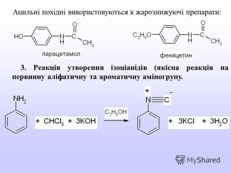 Ацильні похідні використовуються к жарознижуючі препарати: 3. Реакція утворення ізоціанідів (якісна реакція на первинну аліфатичну та ароматичну аміногрупу.