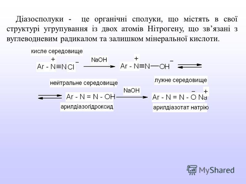Діазосполуки - це органічні сполуки, що містять в свої структурі угрупування із двох атомів Нітрогену, що звязані з вуглеводневим радикалом та залишком мінеральної кислоти.
