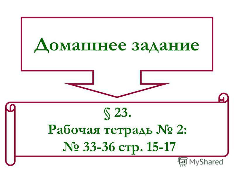 Домашнее задание § 23. Рабочая тетрадь 2: 33-36 стр. 15-17