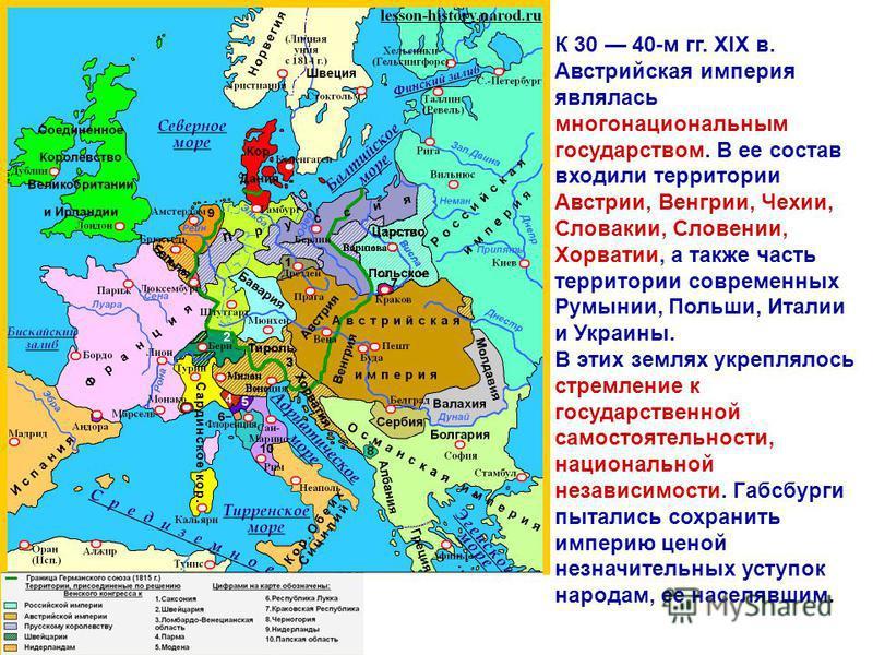 К 30 40-м гг. XIX в. Австрийская империя являлась многонациональным государством. В ее состав входили территории Австрии, Венгрии, Чехии, Словакии, Словении, Хорватии, а также часть территории современных Румынии, Польши, Италии и Украины. В этих зем