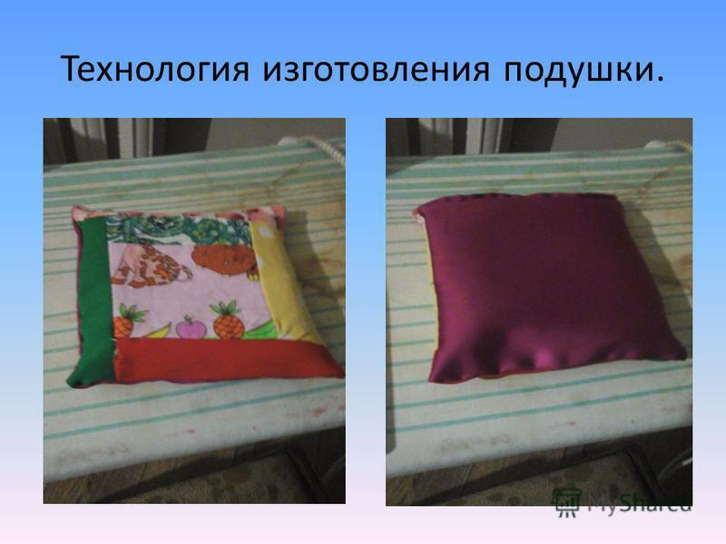 Технология изготовления подушки.