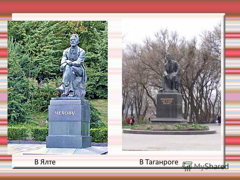 В ЯлтеВ Таганроге