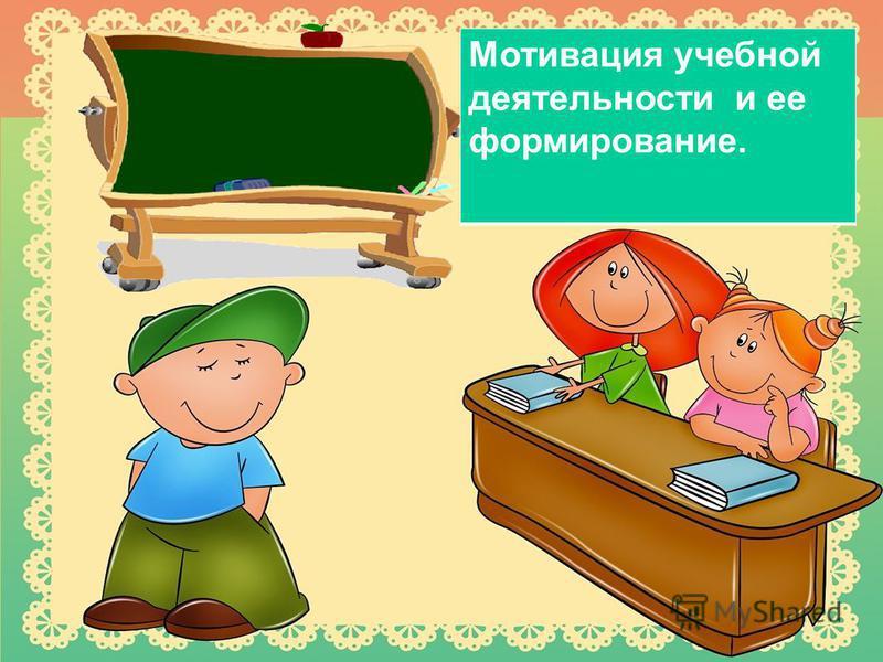 Мотивация учебной деятельности и ее формирование.