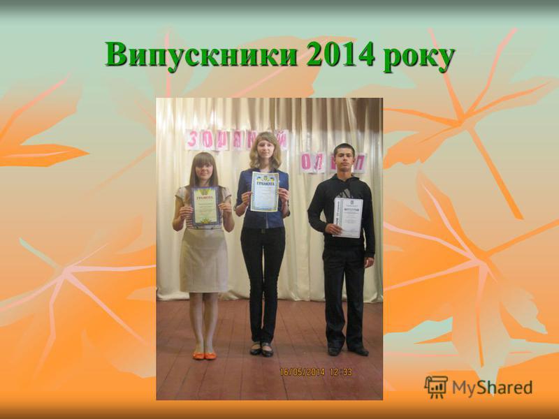 Випускники 2014 року