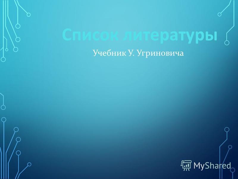 Список литературы Учебник У. Угриновича