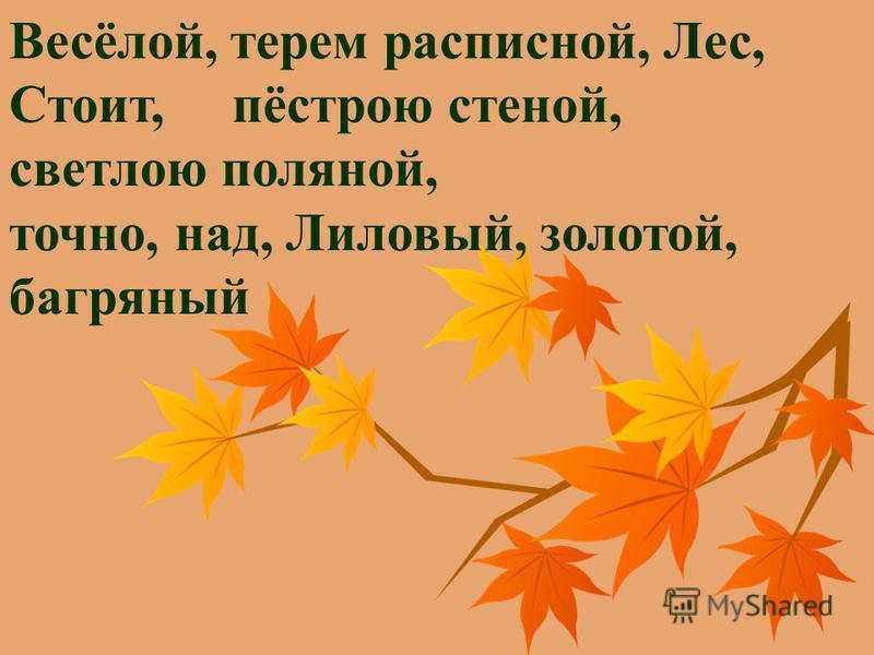 Весёлой, терем расписной, Лес, Стоит, пёстрою стеной, светлою поляной, точно, над, Лиловый, золотой, багряный