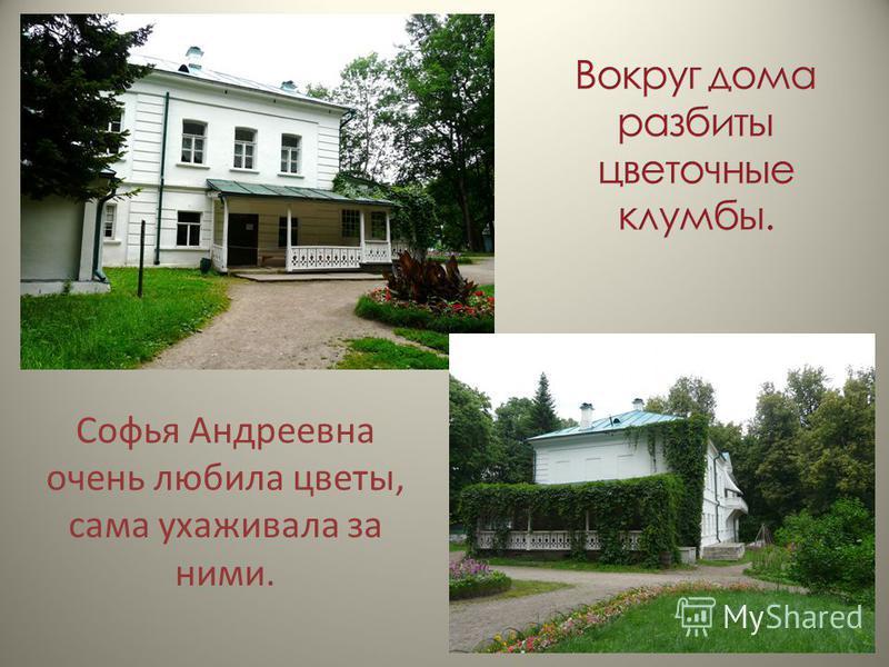 Софья Андреевна очень любила цветы, сама ухаживала за ними.