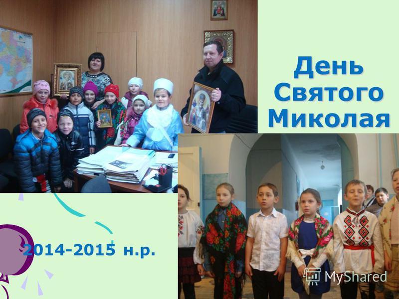 День Святого Миколая 2014-2015 н.р.