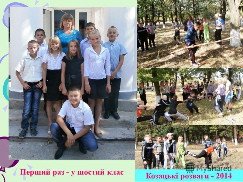 Перший раз - у шостий клас Козацькі розваги - 2014