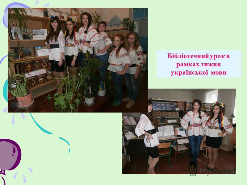 Бібліотечний урок в рамках тижня української мови