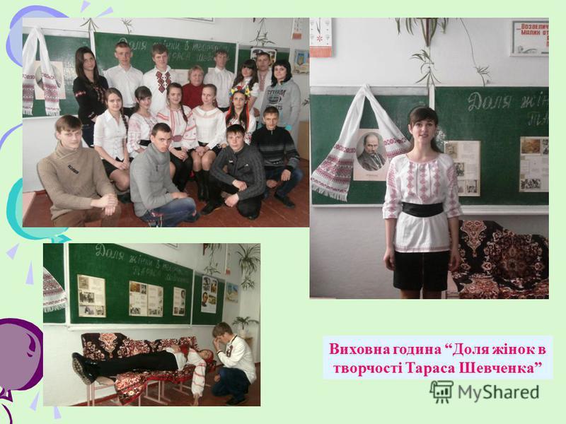 Виховна година Доля жінок в творчості Тараса Шевченка