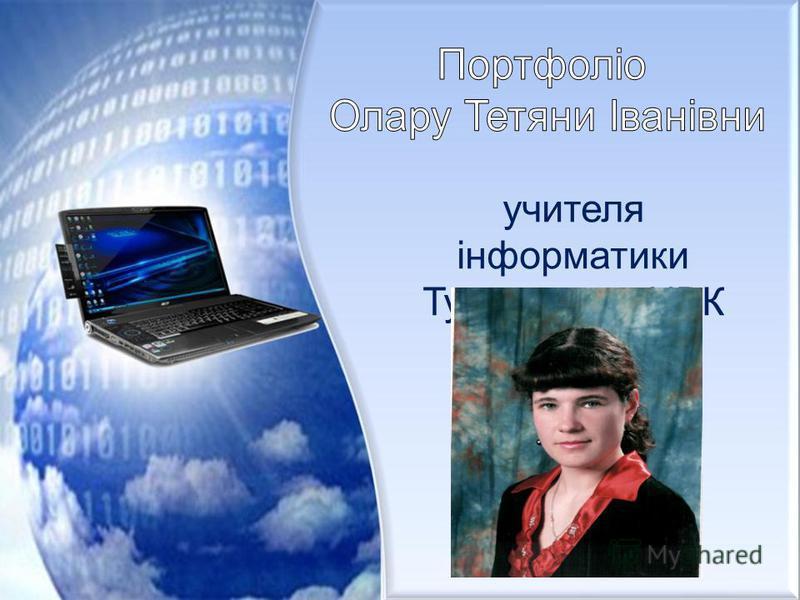 учителя інформатики Турятського НВК