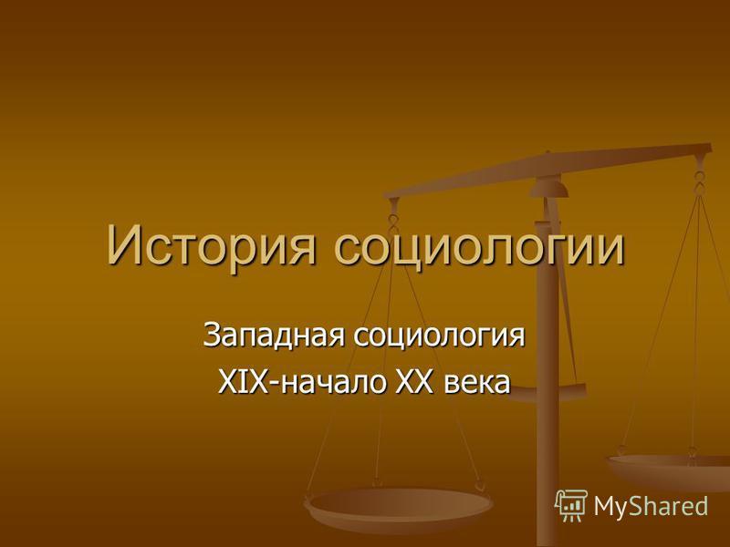 История социологии Западная социология XIX-начало XX века